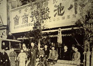 Historia Koike